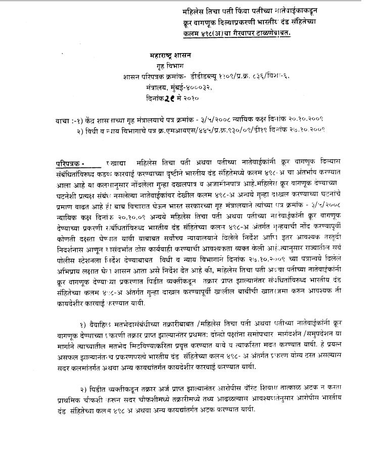 Maharashtra Government Circular Regarding 498A IPC | ***Fighting